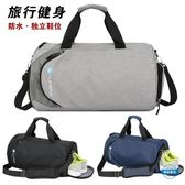 旅行袋運動健身包男防水訓練包女行李袋干濕分離大容量單肩手提旅行背包