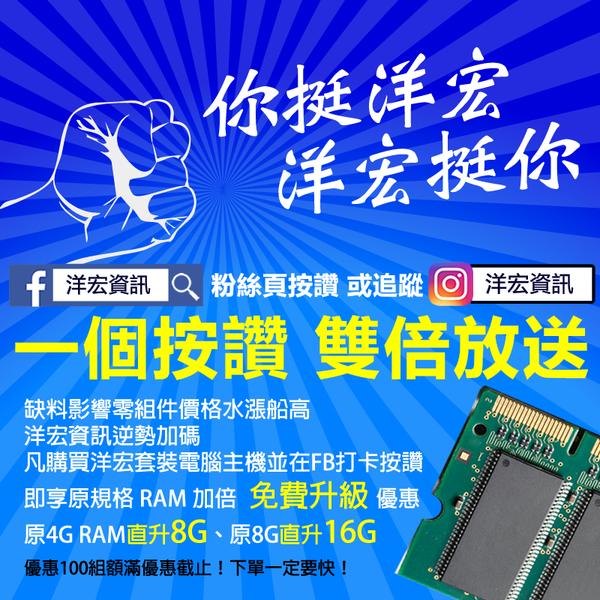 【11699元】全新Intel I5-9400六核4.1G高速8G主機480W高階顯示效能勝I7洋宏資訊打卡再雙倍送