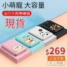 行動電源 【現貨】便攜超薄可愛卡通超萌女...