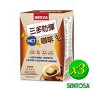 【三多】防彈MCT咖啡(15公克x7入/盒)x3盒_精選咖啡_防彈飲食