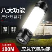 T5帳篷燈露營燈led超長續航野營燈應急燈戶外照明燈營地燈 育心館