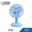 【可超商取貨】華冠8吋迷你桌扇 / 電扇 / 涼風扇(BT-807)迷你輕巧