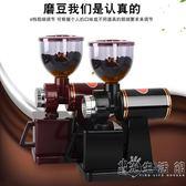 磨豆機電動小型家用商用單品手沖咖啡豆研磨機粉碎機110VWD 小時光生活館