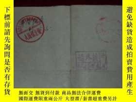 二手書博民逛書店文革票證;帶語錄的調查證明材料介紹信罕見旅大17026 旅大 旅