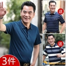 爸爸短袖t恤夏裝中年男士冰絲夏季衣服40-50歲中老年人男裝爺爺裝【勇敢者】