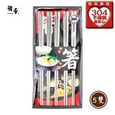 精華 304不鏽鋼筷(5雙)【愛買】