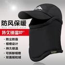 保暖頭套男女冬季騎車防風帽全臉戶外口罩裝...