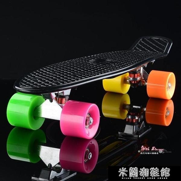 滑板 四輪滑板代步初學者香蕉板成年兒童6-12歲單翹大小魚板專業滑板車T 4色 618大促銷