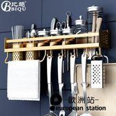 置物架/廚房太空鋁壁掛免打孔掛件用品刀架收納架子【歐洲站】