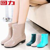 回力成人雨鞋女式時尚防滑水鞋套鞋短筒膠鞋防水中筒雨靴女水靴子