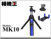 ★相機王★Mefoto MK10 藍色 自拍架 桌上型腳架〔附藍芽遙控器〕