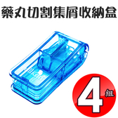 金德恩 4組藥丸切割集屑收納盒/藥盒/切藥器/隨機色組