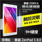 鋼化玻璃貼 華碩 ZenPad S 8.0 Z580CA 玻璃貼 鋼化膜 熒幕保護貼 Z580CA 鋼化玻璃 9H 防爆貼膜 平板貼膜