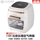 (現貨)比依空氣烤箱 空氣炸鍋 電烤箱 台灣110V全自動大容量智慧空 保固一年 送禮包