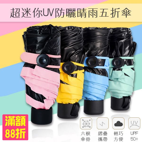 超迷你口袋傘 抗UV黑膠布面 晴雨兩用傘 5折傘 防曬袖珍傘 陽傘雨傘 4色可選