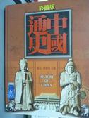 【書寶二手書T7/歷史_PEY】彩圖版-中國通史_戴逸