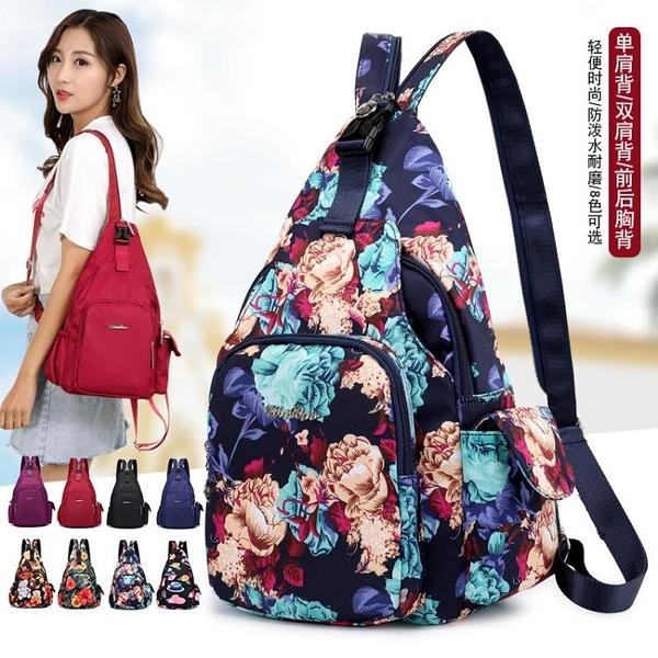 新款牛津後背包女日韓防潑水尼龍胸包簡約時尚旅行小背包潮