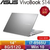 ASUS華碩 VivoBook S14 S432FL-0092S8565U 14吋筆記型電腦 銀定了