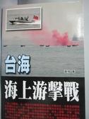 【書寶二手書T5/軍事_HTO】台海海上游擊戰_黃愷