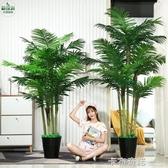 仿真花客廳擺件落地仿真植物盆栽室內裝飾假樹塑料散尾葵大型綠植 卡布奇諾