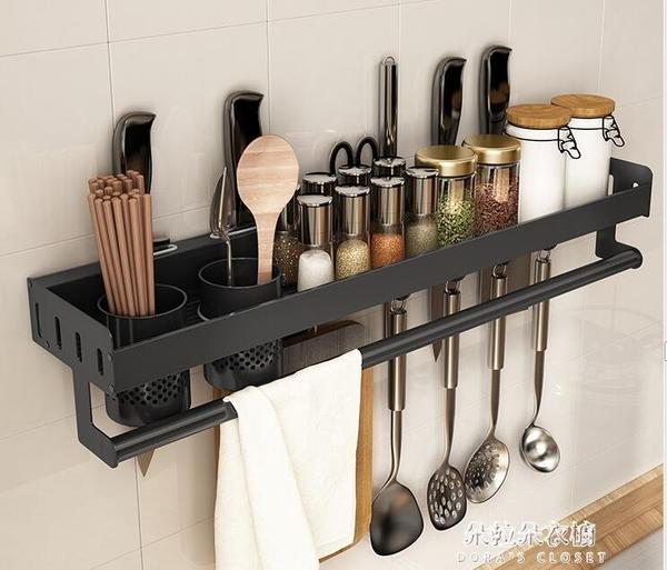 刀架 廚房免打孔調料用品置物架壁掛式家用刀架筷子 朵拉朵衣櫥