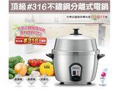 現貨  【PERFECT】頂級316不鏽鋼分離式電鍋 PR-8360