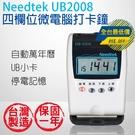 Needtek 優利達 UB 2008 小卡專用微電腦打卡鐘-台灣製造 保固一年