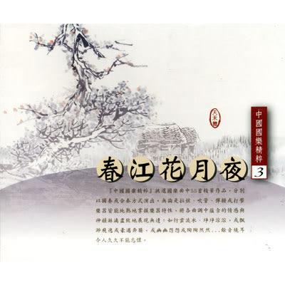 中國國樂精粹3-春江花月夜CD