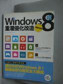 【書寶二手書T8/電腦_YAO】Windows 8重灌優化改造頂級攻略_ITWalker