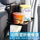 汽車折疊餐桌車載車內兒童吃飯小桌子飯桌餐盤多功能後排後座椅背