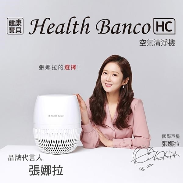 【南紡購物中心】【Health Banco】空氣清淨器-鑽石機(HB-HIC)