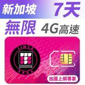 【TPHONE上網專家】新加坡 無限4G高速上網卡 7天 不降速