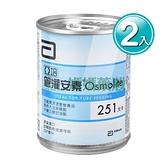 亞培 管灌安素 237ml*24入/箱 (2箱)【媽媽藥妝】