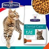 【培菓平價寵物網】美國Hills希爾思》貓處方t/d口腔護理配方-1.5kg/包
