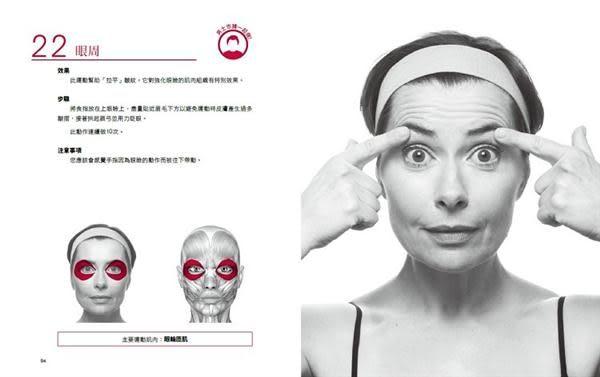 臉部抗老解剖書:撫平細紋、擊退鬆弛、重現彈性,保持臉部肌膚自然美的方法