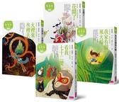 張曼娟奇幻學堂套書(暢銷十週年紀念版,共4冊)