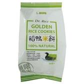 美好人生~(原味)稻鴨米餅75公克/包(25小包入)