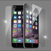 [24hr-現貨快出] 2.5D鋼化玻璃膜 9H硬度 iPhone 7/8/8 Plus 鋼化膜 iphone 6s plus 6s 螢幕保護貼 防刮 防塵