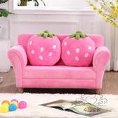 兒童沙發迷你正韓卡通草莓小沙發嬰幼兒童房裝修沙發卡通雙人坐椅xw