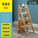 折疊梯凳 折疊凳子家用靠背實木多功能梯子...