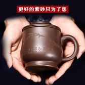 泡茶杯 茶杯茶水杯宜興過濾內膽紫砂杯全手工泡茶帶蓋茶杯子辦公茶具水杯子竹石套杯 99免運