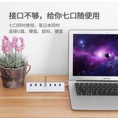 (雙12購物節)USB分線器高速3.0接口一拖七電腦插口擴展集線器多口多功能帶電源