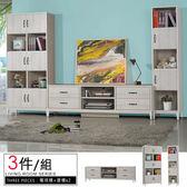 Homelike 悅心客廳系列三件組-免組裝