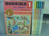 【書寶二手書T3/少年童書_ONB】晚安故事365篇_1~11冊間_共7本合售