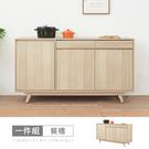 【時尚屋】[VRZ9]丹麥5尺餐櫃-免運費/免組裝/餐櫃