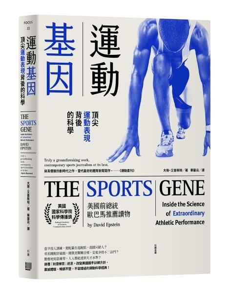 運動基因:頂尖運動表現背後的科學【城邦讀書花園】