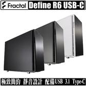 [地瓜球@] Fractal Design Define R6 USB-C 機殼 機箱 靜音 水冷