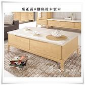 【水晶晶家具/傢俱首選】JM1786-2 丹肯4.3呎栓木半實木石面大茶几