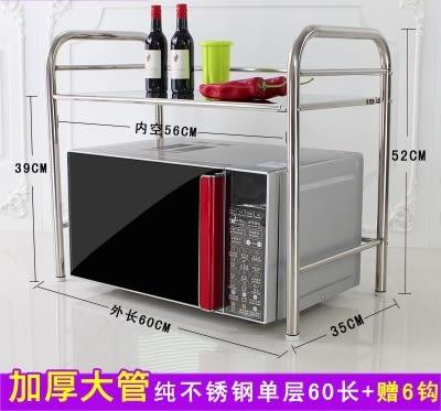 廚房置物架微波爐架子304不銹鋼收納用品【不銹鋼單層60長+6鉤】