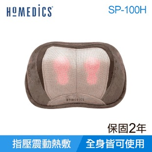 美國 HOMEDICS 3D指壓按摩枕